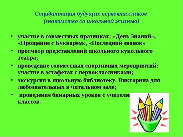 Соцадаптация будущих первоклассников (знакомство со школьной жизнью) участие...