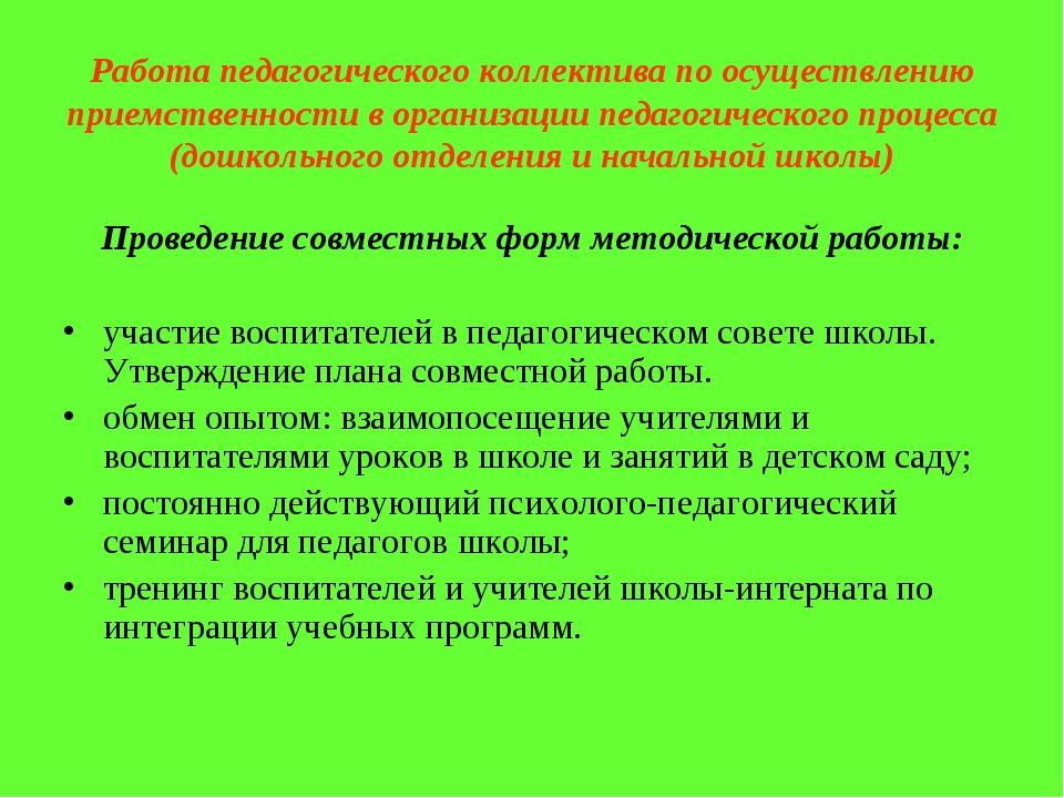 Работа педагогического коллектива по осуществлению приемственности в организа...