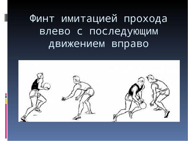 Финт имитацией прохода влево с последующим движением вправо