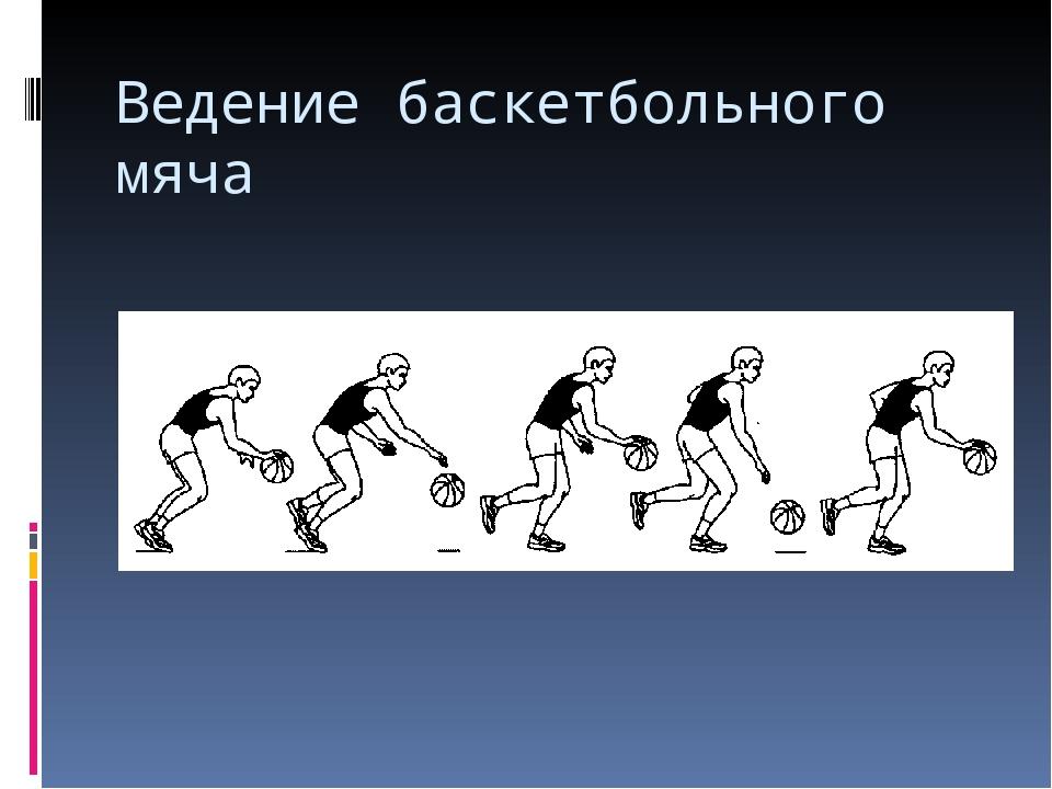 Ведение баскетбольного мяча
