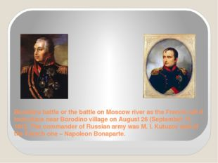 Borodino battle or the battle on Moscow river as the French call it took plac