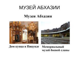 МУЗЕЙ АБХАЗИИ