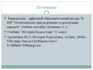 """Источники Видеоролик: цифровой образовательный ресурс № 459 """"Политические пре"""