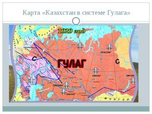 Карта «Казахстан в системе Гулага»