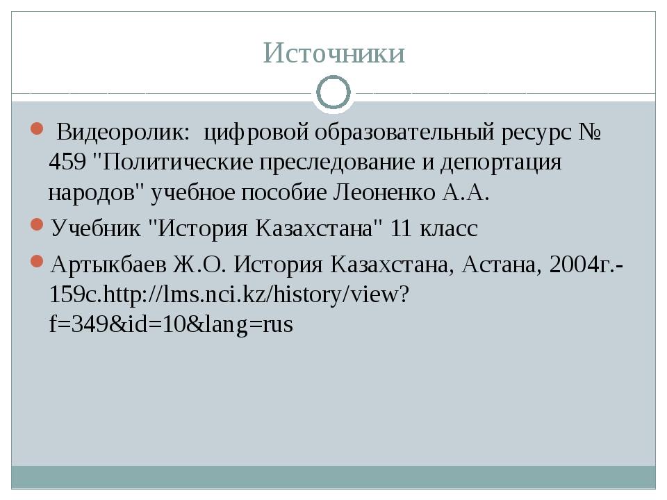 """Источники Видеоролик: цифровой образовательный ресурс № 459 """"Политические пре..."""