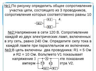 №1:По рисунку определить общее сопротивление участка цепи, состоящего из 3 пр