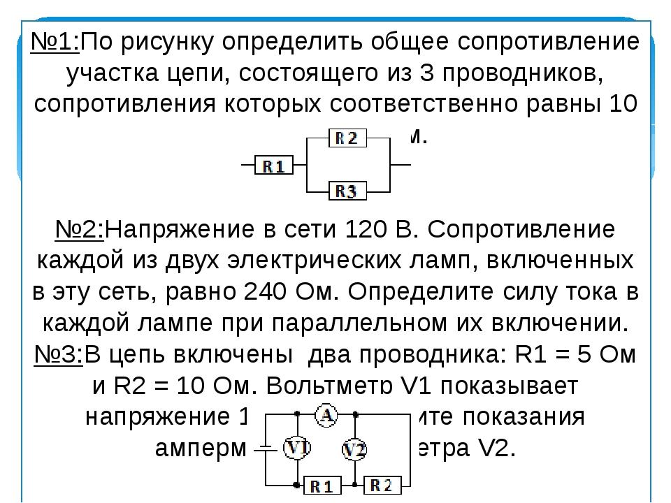 №1:По рисунку определить общее сопротивление участка цепи, состоящего из 3 пр...
