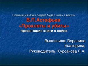 Номинация «Ваш подвиг будет жить в веках» В.П.Астафьев «Прокляты и убиты» пре
