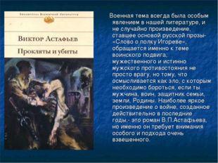 Военная тема всегда была особым явлением в нашей литературе, и не случайно п