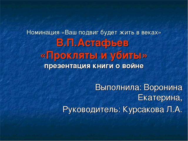 Номинация «Ваш подвиг будет жить в веках» В.П.Астафьев «Прокляты и убиты» пре...