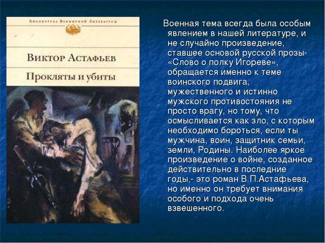 Военная тема всегда была особым явлением в нашей литературе, и не случайно п...
