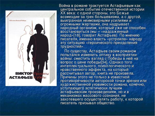 Война в романе трактуется Астафьевым как центральное событие отечественной и...