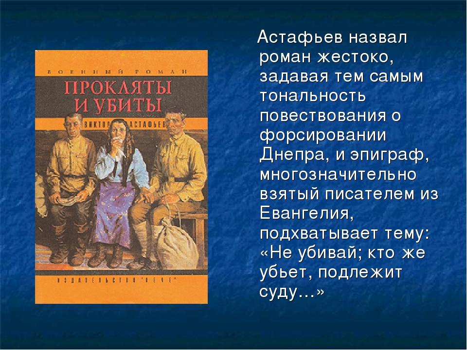 Астафьев назвал роман жестоко, задавая тем самым тональность повествования о...