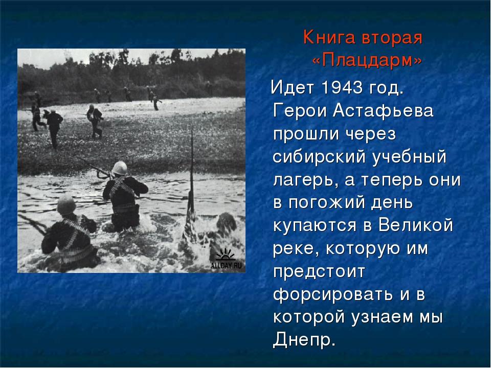 Книга вторая «Плацдарм» Идет 1943 год. Герои Астафьева прошли через сибирски...