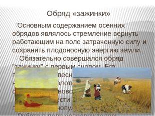 Обряд «зажинки» Основным содержанием осенних обрядов являлось стремление верн
