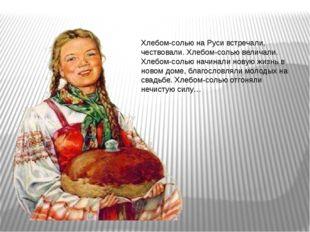 Хлебом-солью на Руси встречали, чествовали. Хлебом-солью величали. Хлебом-со