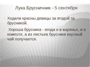 Лука Брусничник - 5 сентября Ходили красны девицы за ягодой за брусникой. Хо