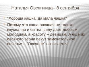 """Наталья Овсянница– 8 сентября """"Хороша кашка, да мала чашка"""" Потому что каша о"""