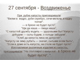 """27 сентября - Воздвиженье При рубке капусты приговаривали: """"Вилки в ведро, ру"""