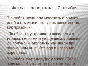 Фёкла - заревница - 7 октября 7 октября начинали молотить в овинах хлеб и отм