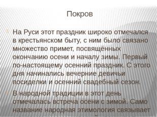Покров На Руси этот праздник широко отмечался в крестьянском быту, с ним было