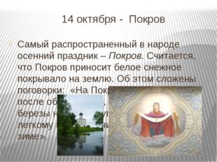 14 октября - Покров Самый распространенный в народе осенний праздник –Покро