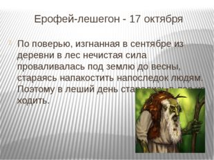 Ерофей-лешегон - 17 октября По поверью, изгнанная в сентябре из деревни в лес