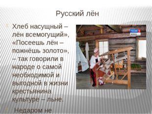 Русский лён Хлеб насущный – лён всемогущий», «Посеешь лён – пожнёшь золото»,
