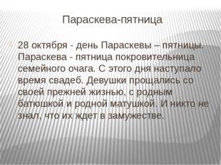 Параскева-пятница 28 октября - день Параскевы – пятницы. Параскева - пятница