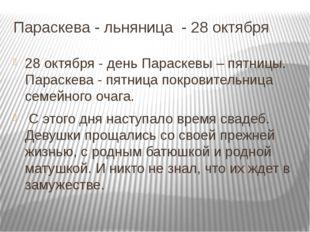 Параскева - льняница - 28 октября 28 октября - день Параскевы – пятницы. Пара