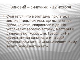 Зиновий – синичник - 12 ноября Считается, что в этот день прилетают зимние пт