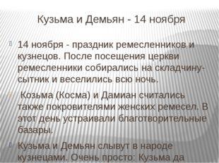 Кузьма и Демьян - 14 ноября 14 ноября - праздник ремесленников и кузнецов. По