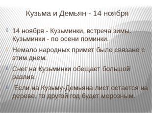 Кузьма и Демьян - 14 ноября 14 ноября - Кузьминки, встреча зимы. Кузьминки -