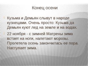 Конец осени Кузьма и Демьян слывут в народе кузнецами. Очень просто: Кузьма д
