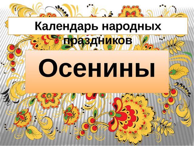 Осенины Календарь народных праздников