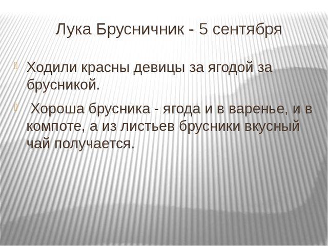 Лука Брусничник - 5 сентября Ходили красны девицы за ягодой за брусникой. Хо...
