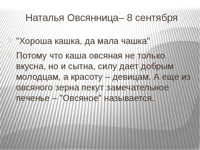 """Наталья Овсянница– 8 сентября """"Хороша кашка, да мала чашка"""" Потому что каша о..."""