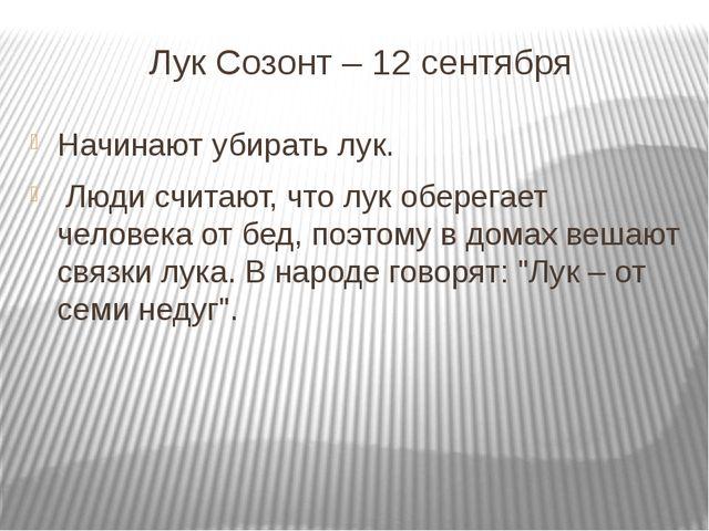 Лук Созонт – 12 сентября Начинают убирать лук. Люди считают, что лук оберегае...