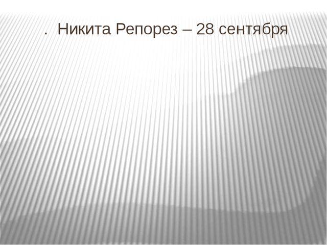 . Никита Репорез – 28 сентября