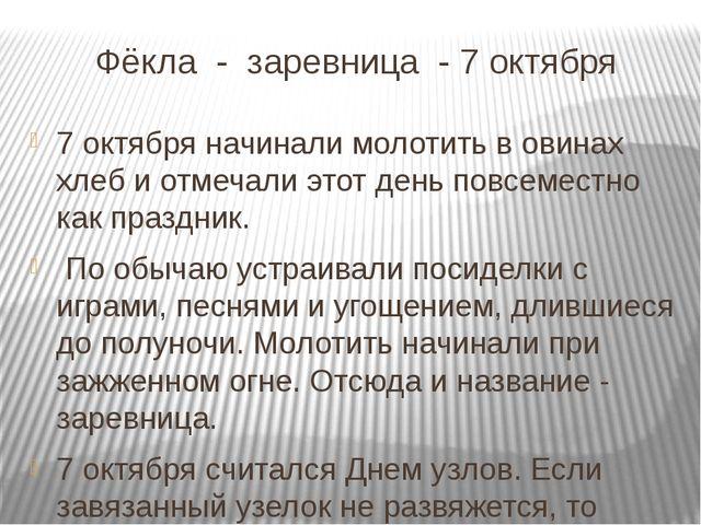 Фёкла - заревница - 7 октября 7 октября начинали молотить в овинах хлеб и отм...