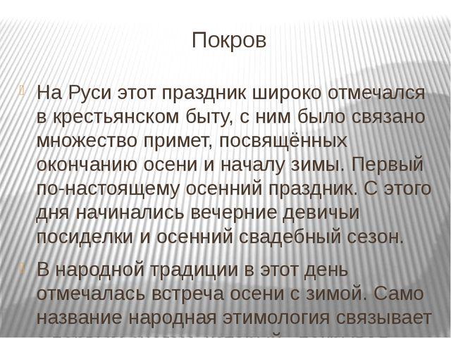 Покров На Руси этот праздник широко отмечался в крестьянском быту, с ним было...