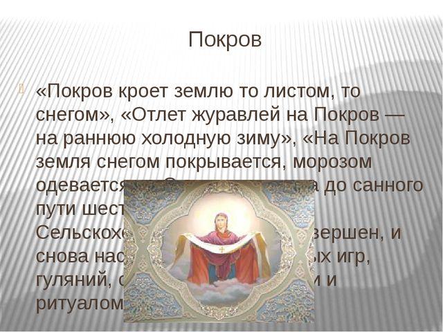 Покров «Покров кроет землю то листом, то снегом», «Отлет журавлей на Покров —...