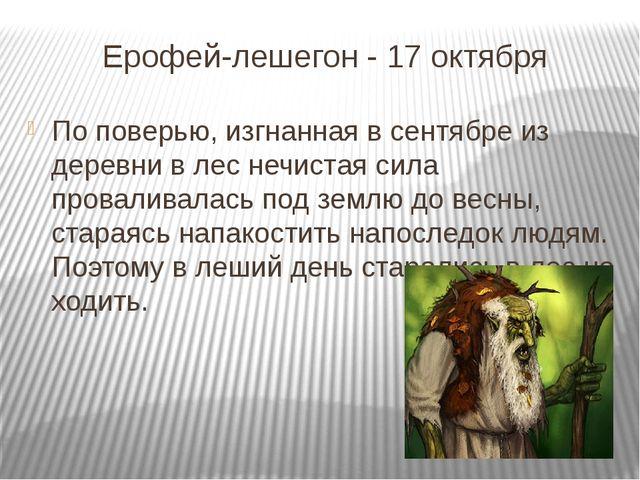Ерофей-лешегон - 17 октября По поверью, изгнанная в сентябре из деревни в лес...
