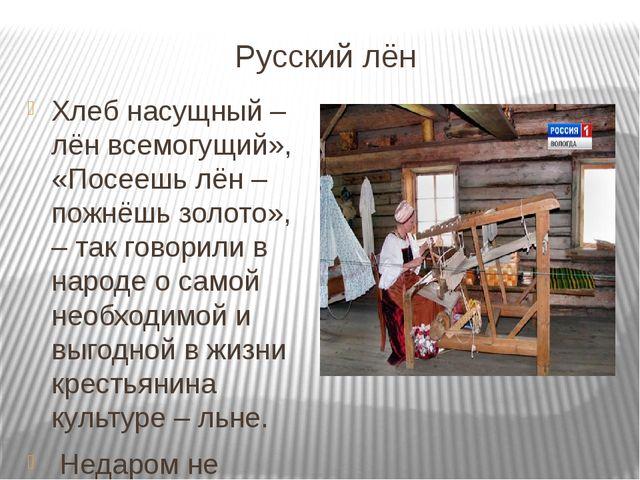 Русский лён Хлеб насущный – лён всемогущий», «Посеешь лён – пожнёшь золото»,...