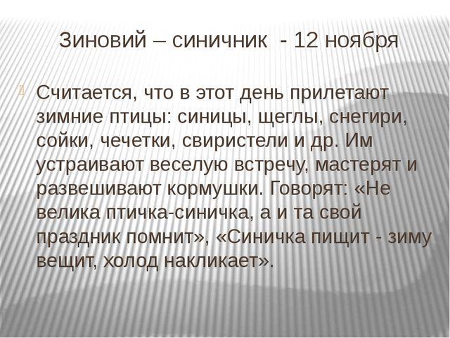 Зиновий – синичник - 12 ноября Считается, что в этот день прилетают зимние пт...