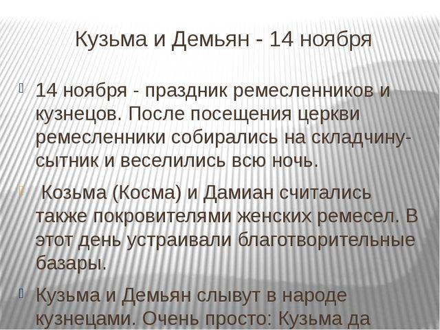 Кузьма и Демьян - 14 ноября 14 ноября - праздник ремесленников и кузнецов. По...