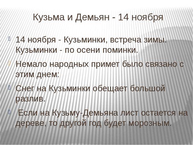 Кузьма и Демьян - 14 ноября 14 ноября - Кузьминки, встреча зимы. Кузьминки -...