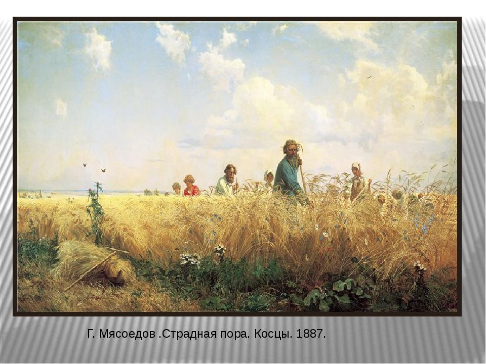 Г. Мясоедов .Страдная пора. Косцы. 1887.