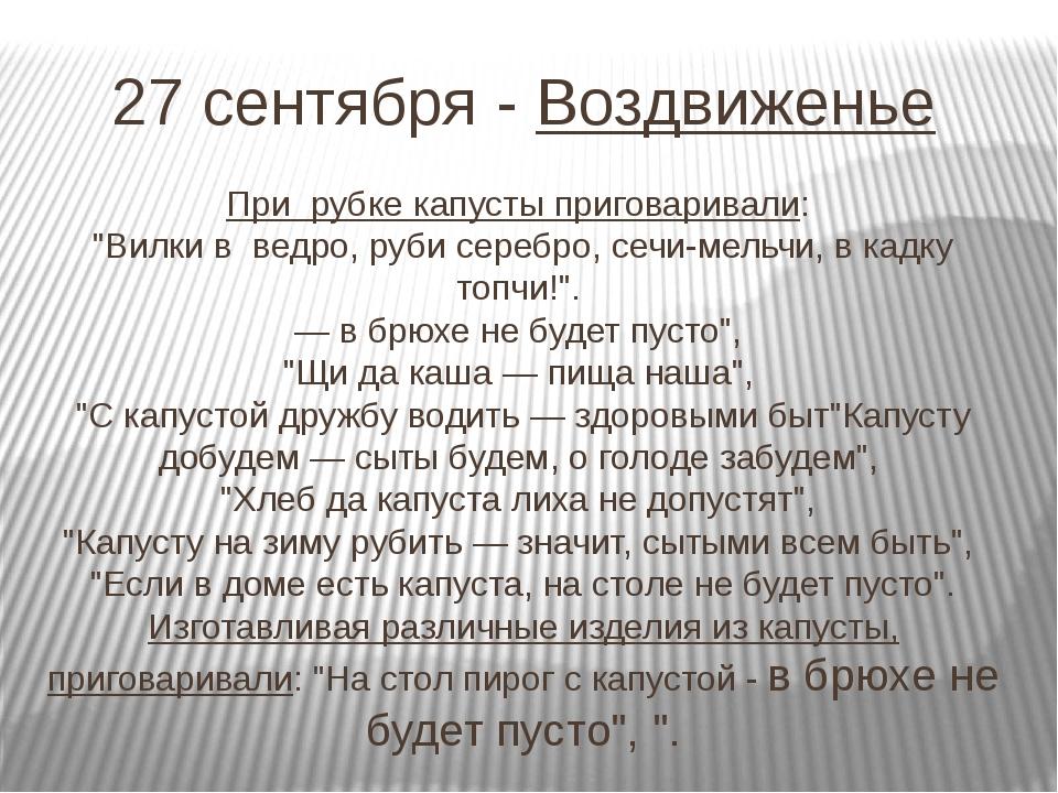 """27 сентября - Воздвиженье При рубке капусты приговаривали: """"Вилки в ведро, ру..."""