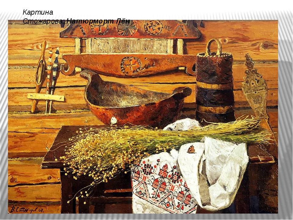 Картина Стожарова:Натюрморт Лён